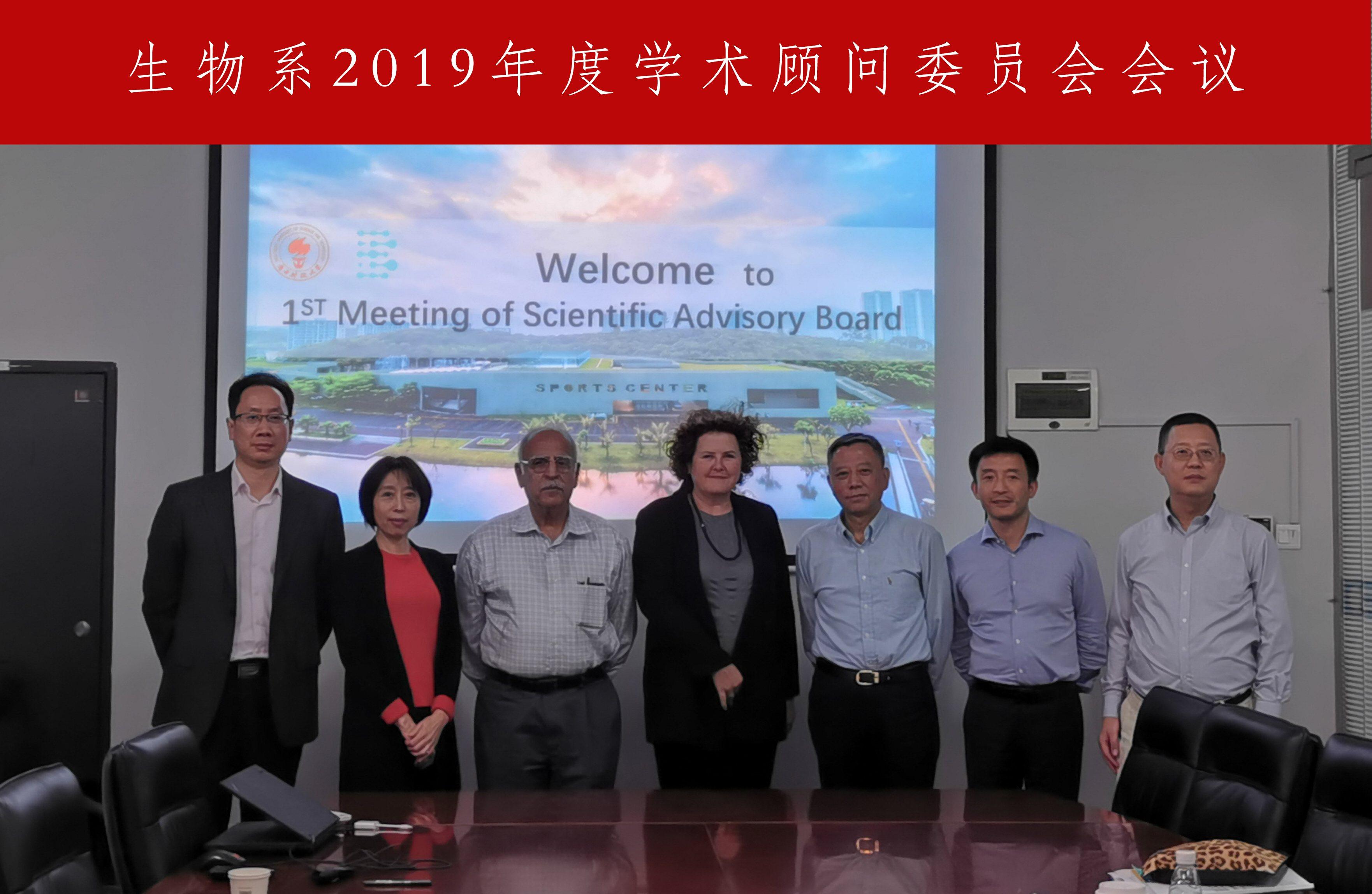 生物系召开2019年度学术顾问委员会会议